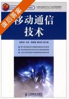 移动通信技术 课后答案 (杨秀清) - 封面