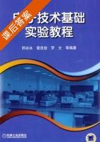 电子技术基础实验教程 课后答案 (邢冰冰 雷岳俊) - 封面