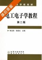 电工电子学教程 第二版 课后答案 (畅玉亮 张国光) - 封面