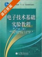 电子技术基础实验教程 第二版 课后答案 (阮秉涛 蔡忠法) - 封面