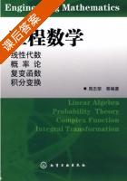 工程数学 课后答案 (周忠荣) - 封面