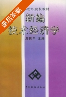 新编技术经济学 课后答案 (周鹤年) - 封面