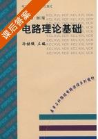 电路理论基础 课后答案 (孙桂瑛) - 封面