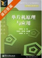单片机原理与应用 课后答案 (刘华东 张亚华) - 封面
