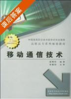 移动通信技术 课后答案 (崔雁松) - 封面