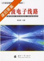 微波电子线路 课后答案 (徐宝强) - 封面