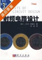 射频电路设计 课后答案 ([美]J.卡尔·约瑟夫) - 封面