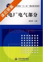 发电厂电气部分 课后答案 (戴宪滨) - 封面
