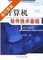 计算机软件技术基础 课后答案 (张黎明) - 封面