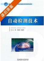 自动检测技术 课后答案 (王振成 刘爱荣) - 封面