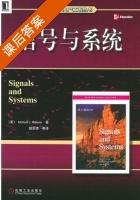 信号与系统 课后答案 ([美]MichaelJ.Roberts) - 封面