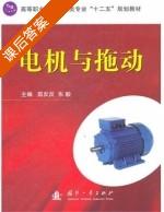电机与拖动 课后答案 (茹反反 朱毅) - 封面