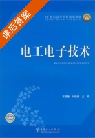 电工电子技术 课后答案 (王晓敏 刘建新) - 封面