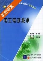电工电子技术 课后答案 (李源生) - 封面