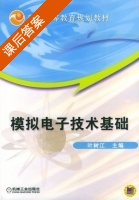 模拟电子技术基础 课后答案 (叶树江) - 封面