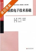 模拟电子技术基础 课后答案 (晏明军 张进利) - 封面