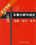 矢量分析与场论 导教 导学 导考 第二版 课后答案 (任保文) - 封面
