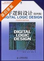 数字逻辑设计 第四版 课后答案 ([美]何尔德斯沃斯) - 封面