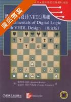 数字逻辑设计 VHDL 基础 英文版 课后答案 ([美]斯蒂芬 布朗) - 封面