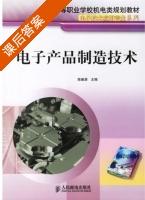 电子产品制造技术 课后答案 (陈振源) - 封面