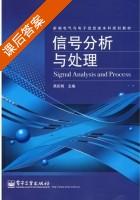 信号分析与处理 课后答案 (燕庆明) - 封面
