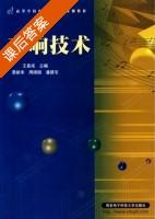 音响技术 课后答案 (王喜成) - 封面