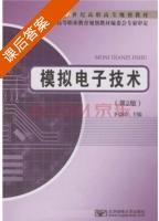 模拟电子技术 第二版 课后答案 (卜益民) - 封面