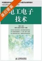 电工电子技术 课后答案 (赵驭阳 陈淑平) - 封面
