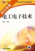 电工电子技术 课后答案 (赵军) - 封面
