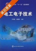 电工电子技术 课后答案 (王锁庭 张翼翔) - 封面