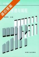 数控原理与编程 课后答案 (薛彦成) - 封面