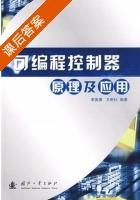 可编程控制器原理及应用 课后答案 (李国勇 卫明社) - 封面