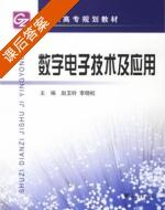 数字电子技术及应用 课后答案 (赵玉玲 李晓松) - 封面