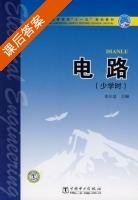 电路 课后答案 (张长富) - 封面
