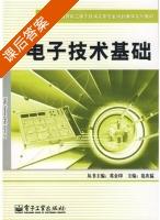 电子技术基础 课后答案 (范次猛) - 封面