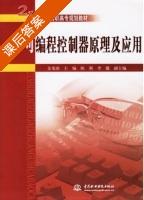 可编程控制器原理及应用 课后答案 (金龙国) - 封面