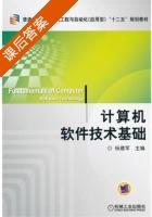 计算机软件技术基础 课后答案 (杨建军) - 封面