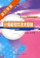 计算机软件技术基础 课后答案 (冒东奎) - 封面