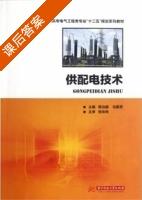 供配电技术 课后答案 (蒋治国 马爱芳) - 封面