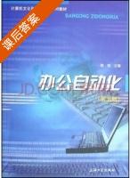 办公自动化 课后答案 (陆铭) - 封面