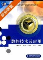 数控技术及应用 课后答案 (马一民) - 封面