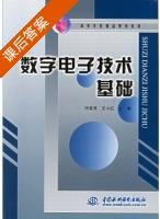 数字电子技术基础 课后答案 (何首贤 王小红) - 封面