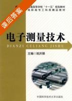 电子测量技术 课后答案 (姚庆锋) - 封面