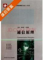 通信原理 课后答案 (杨旭峰 史焕卿) - 封面