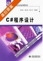 C#程序设计 课后答案 (杜四春 银红霞) - 封面