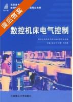 数控机床电气控制 课后答案 (张永飞) - 封面