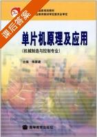 单片机原理及应用 课后答案 (朱家建) - 封面