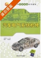 汽车电气系统检修 课后答案 (刘文国 高洪一) - 封面