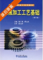 机械加工工艺基础 修订版 课后答案 (韩广利 曹文杰) - 封面