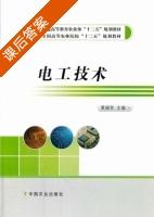 电工技术 课后答案 (黄操军) - 封面